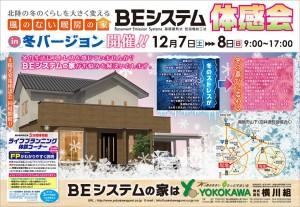 横川 20131207