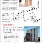 北屋建設140118