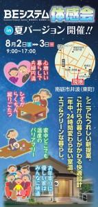 横川組201408