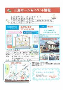 三島ホーム 0228