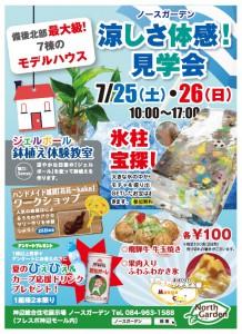 三島ホーム 0725