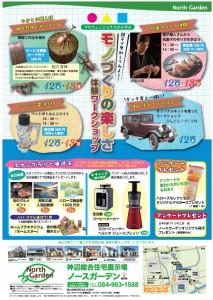 三島ホーム 家づくりの楽しさ体感フェア2