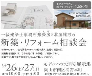 北屋建設 新築リフォーム相談会