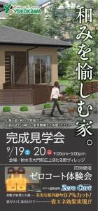 横川組 和みを愉しむ家 2