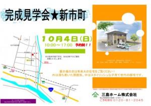 三島ホーム 子育て世代の邸宅
