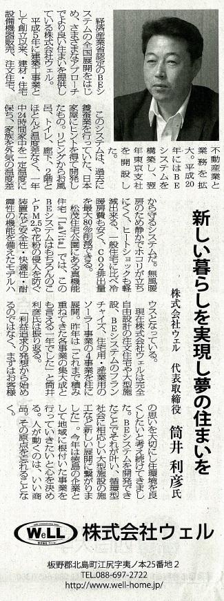 筒井社長 徳島新聞記事