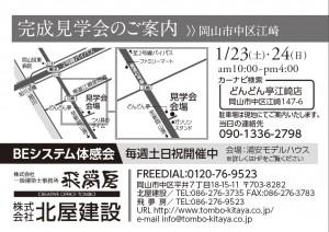 北屋建設 裏面地図 160123