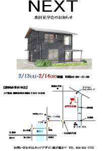 ネッツデザイン 風の家