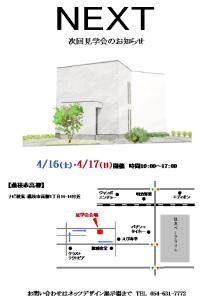 ネッツデザイン完成見学会 160416