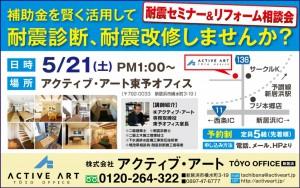 アクティブ・アート 180521 相談会