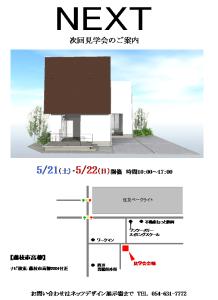 ネッツデザイン 160521.22 見学会