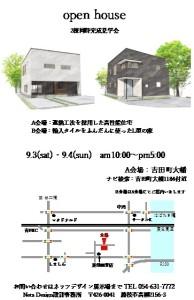 ネッツデザイン 見学会16090405